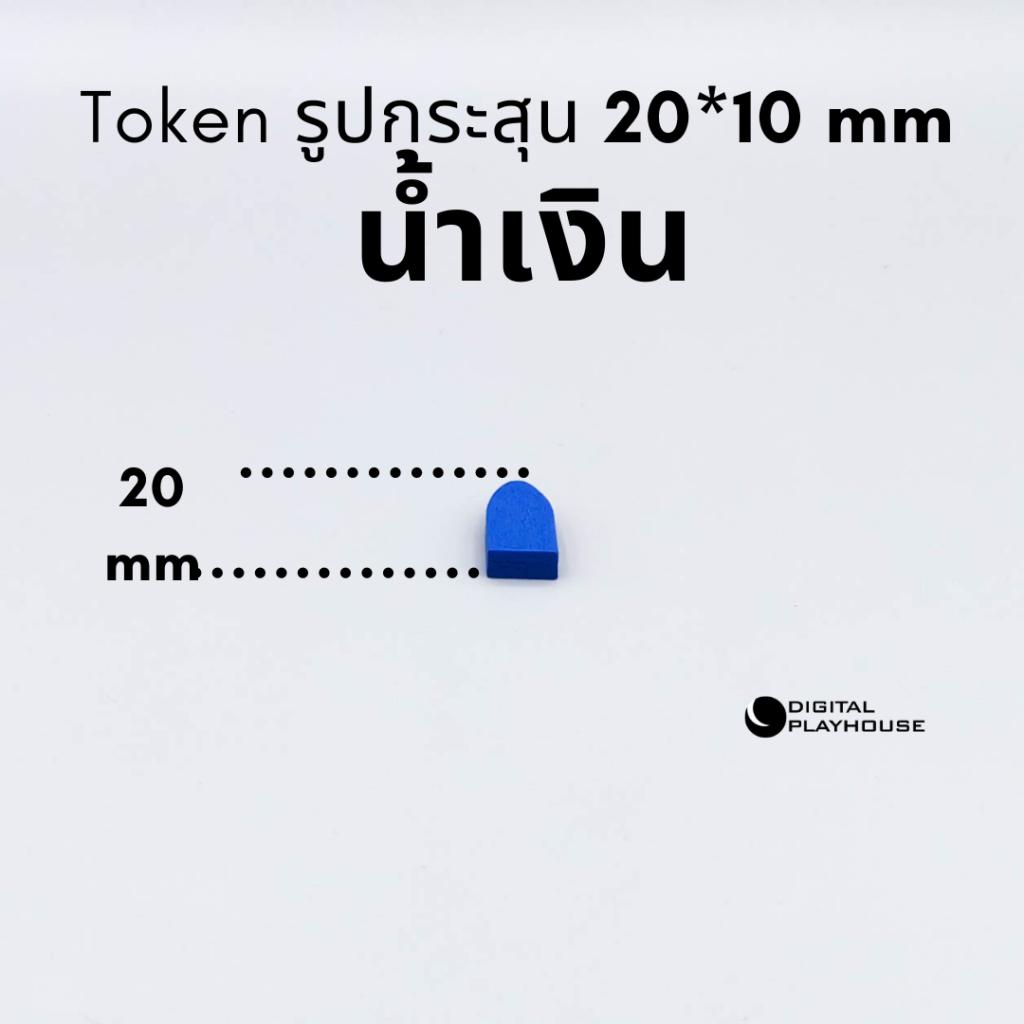 Token รูปกระสุน 20x10 สีน้ำเงิน