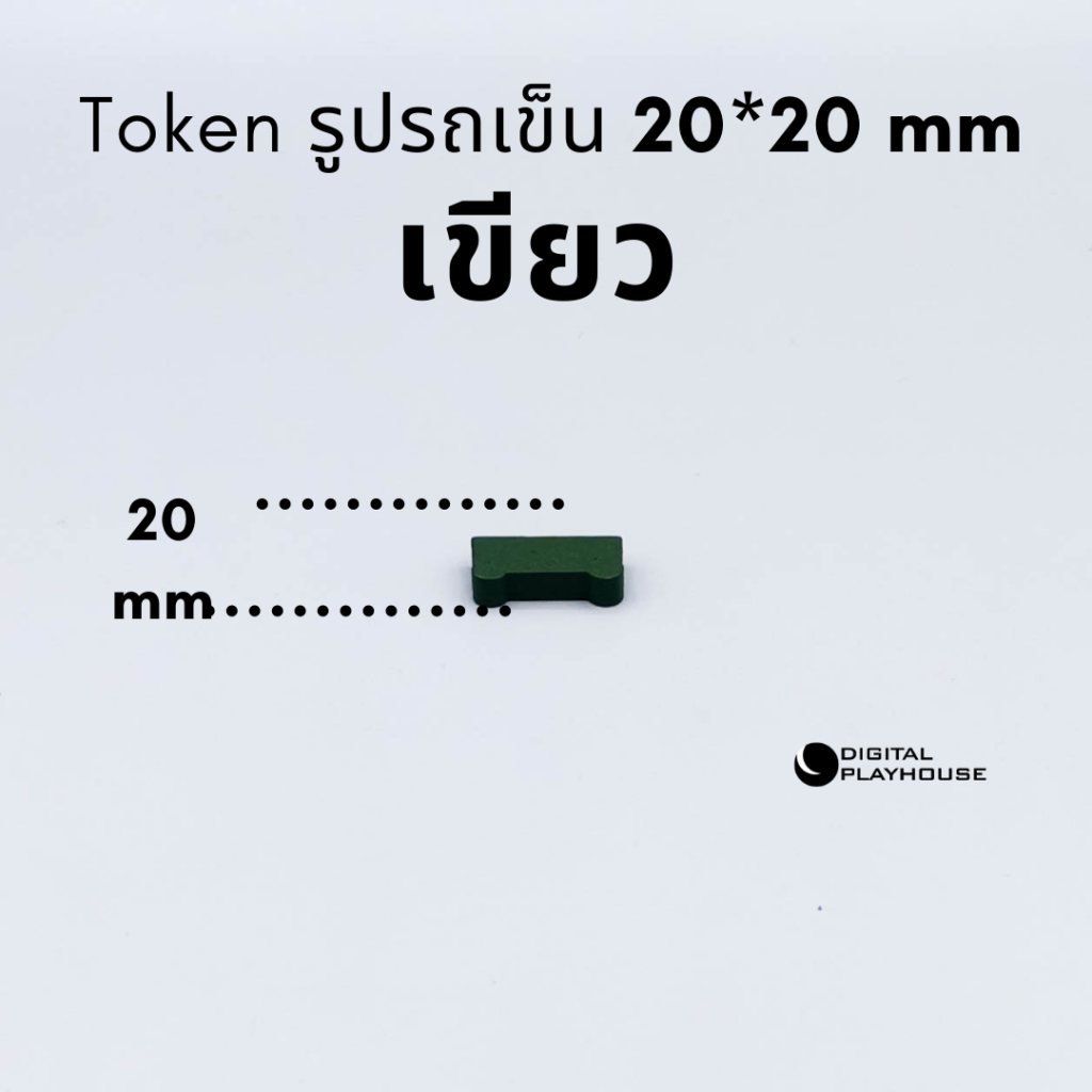 Token ไม้รูปรถเข็น ขนาด 20x20 mm เหมาะสำหรับผู้พัฒนา บอร์ดเกม นักออกแบบบอร์ดเกม Board Game developer , Board Game Designer สีเขียว
