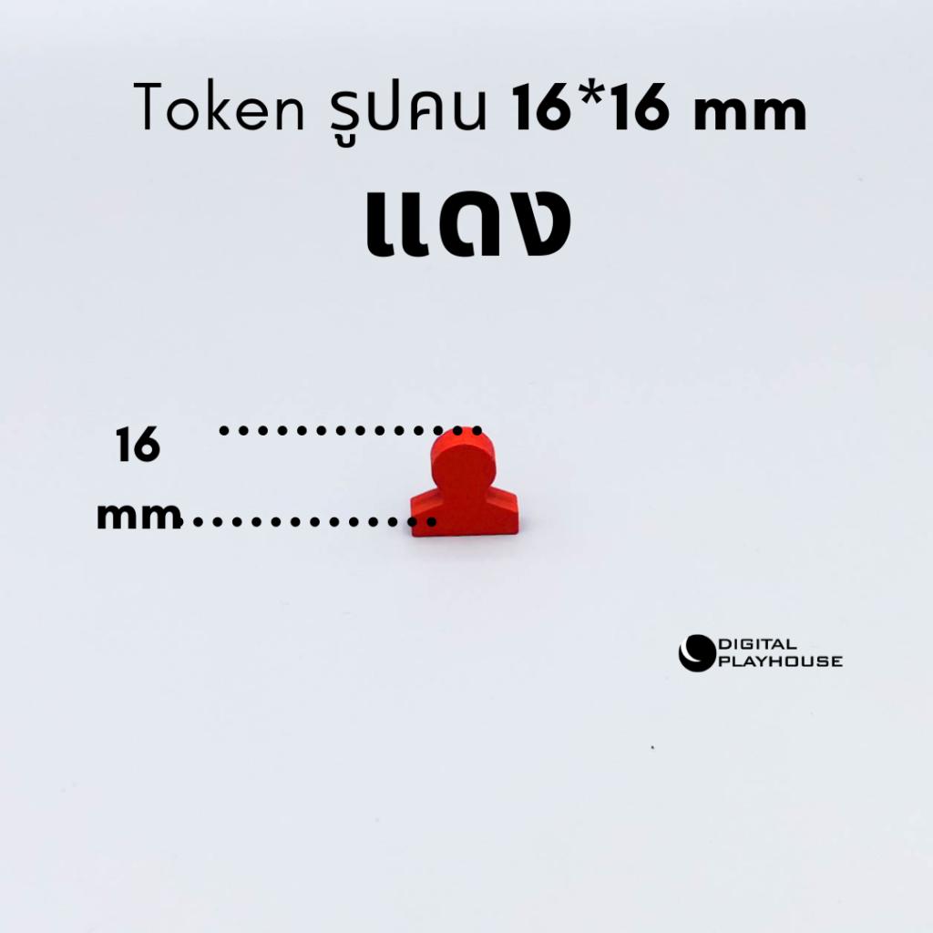 Token รูปคน 16x16 สีแดง