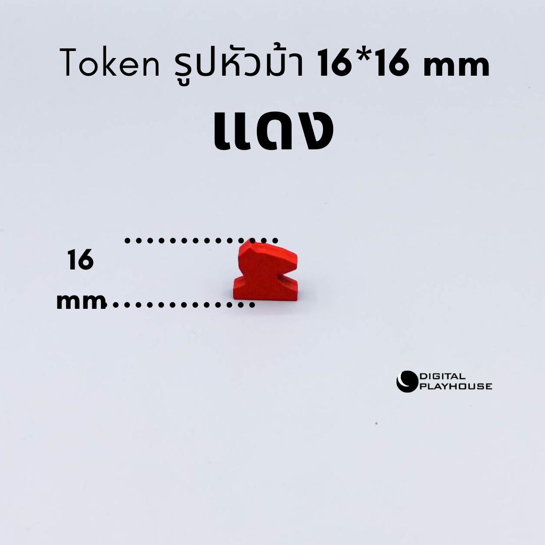 โทเคนไม้ รูปหัวม้า ขนาด 16x16 มิลลิเมตร เหมาะสำหรับผู้พัฒนา บอร์ดเกม นักออกแบบบอร์ดเกม Board Game developer สีแดง